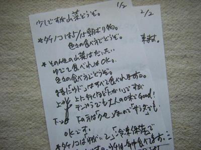 tegami_05200012.JPG