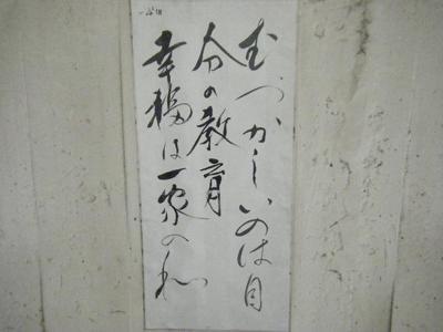 muzukashii.JPG