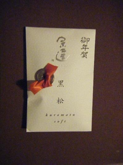 2011_01060005.JPG
