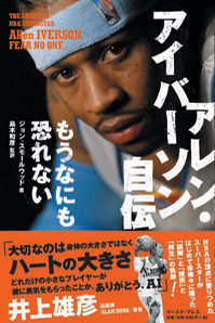 iverson_cover.jpg