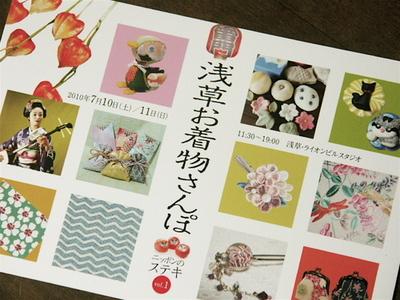 kimono-thumb-500x375.jpg