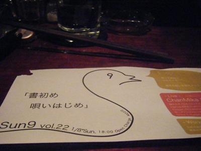 marukyu2011_12210019.JPG