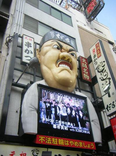 oosaka2011_12210035.JPG