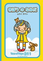 image.jpgtakeshi0428-2.jpg